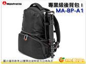 MANFROTTO 曼富圖 Active Backpack I 專業級相機包 I MB MA-BP-A1 可放 1機3-4鏡 腳架 15吋筆電 正成公司貨