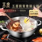 吉度304不銹鋼鴛鴦火鍋 不銹鋼複合底鴛鴦鍋 德式五層鋼大容量湯鍋