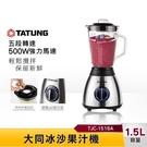 【南紡購物中心】TATUNG大同 1.5L 冰沙 果汁機 TJC-1518A