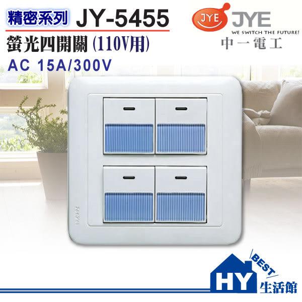 《HY生活館》中一電工 精密系列 埋入式螢光開關面板 JY-5455 2連式四開關 (110V)