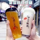 奶茶杯子 確認過眼神90口徑一次性網紅奶茶塑料杯冷飲注塑打包杯子定制logo客製