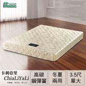 【Minerva】卡利亞里 冬夏兩用透氣涼蓆連結硬式床墊-單大3.5x6.2尺