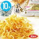 牛乳鮮絲 乳酪絲 10入組 美味田...
