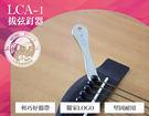 【小麥老師樂器館】拔弦釘器 LCA-1 拔釘器【A108】起釘器 弦釘 換弦工具吉他 民謠吉他