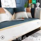 科技布輕奢沙發墊四季通用防滑坐墊子簡約現代不粘毛寵物沙發套罩 NMS蘿莉新品