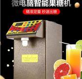 果糖機 果糖定量機商用奶茶店專用設備全套吧台自動果糖儀台灣16格果糖機 唯伊時尚