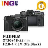 【6期0利率】FUJIFILM X-T30+18-55mm ((黑色)) 恆昶公司貨 KIT組 富士