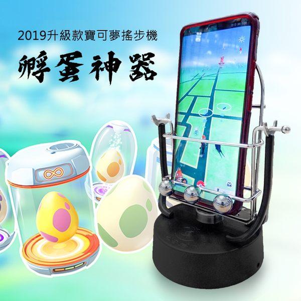 ※【單入】2019升級款 寶可夢搖步器(含2對支架) 寶可夢神器 搖步機 刷步器 計步 孵蛋器 Walkr刷步機