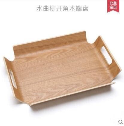 初心長方形木質托盤創意茶盤水杯盤子歐式大水果盤托【水曲柳開角木端盤】LJ-818364