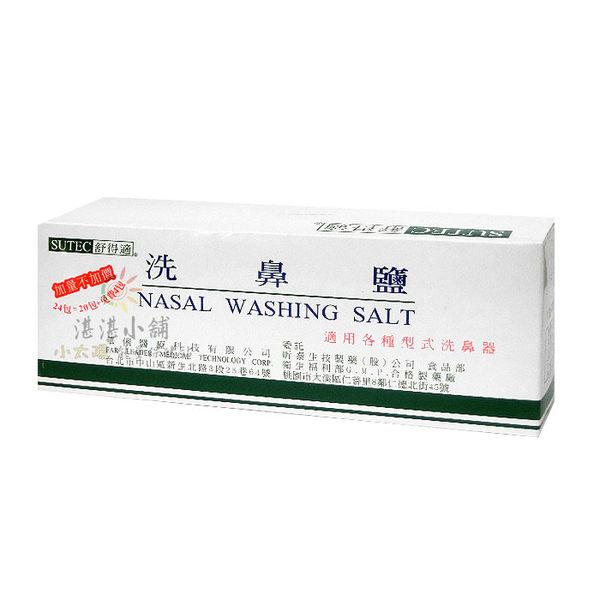 舒得適 洗鼻鹽 24包/盒