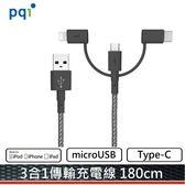 【現折50元+免運費】PQI 3合1多用途快速充電傳輸線 i-Cable(180cm)X1【採複合纖維包覆】【蘋果認證】