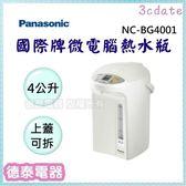 Panasonic【 NC-BG4001】國際牌4公升微電腦熱水瓶【德泰電器】