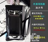 外賣專用騎手雨天裝備華為可充電游泳手機防水袋潛水套觸屏通用女『小淇嚴選』