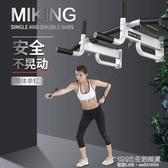 單杠 牆體單杠室內家用牆壁引體向上器單雙杠健身器材牆上打孔單桿 1995生活雜貨NMS
