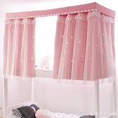 學生宿舍床簾上鋪物理遮光簾寢室下鋪女加厚窗簾鏤空蚊帳一體式 艾美時尚衣櫥