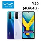 vivo Y20 (4G/64G) 6.51吋 雙卡雙待 智慧型手機