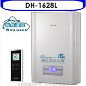 (全省安裝)櫻花【DH-1628L】16L強制排氣熱水器桶裝瓦斯
