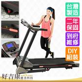 白精靈二代特仕款PLUS電動跑步機電跑 大避震器款 台灣製兩年保固 WELLCOME好吉康