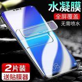 2片裝 柔性 防藍光 水凝膜 華為 Nova 3 Nova 3i 保護貼 全屏覆蓋 無白邊 高清 透明 水凝膜 智能修復