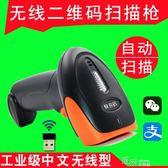 中文二維碼掃描槍器無線掃碼槍條形碼超市收銀機手機YYS 道禾生活館