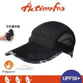 【ActionFox 挪威 抗UV透氣可收折棒球帽《黑》】631-4834/UPF50+/鴨舌帽/遮陽帽/運動帽★滿額送