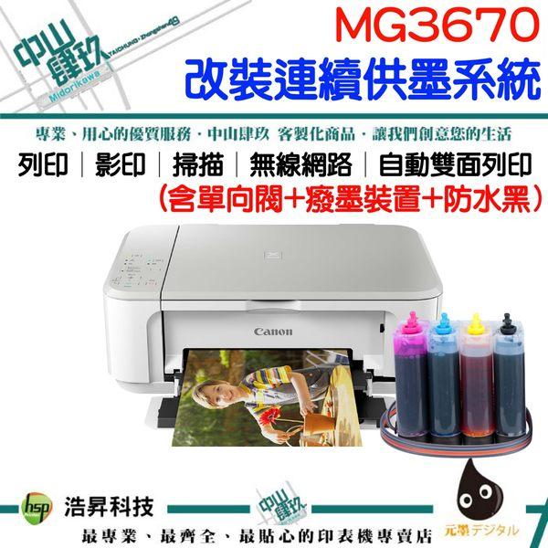 CANON MG3670【黑防+單向閥+癈墨】列印/影印/掃描+連續供墨系統 送A4彩噴紙 P2C49
