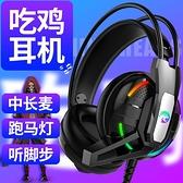 友柏A12電腦耳機頭戴式電競游戲吃雞耳麥有線重低音筆記本7.1聲道 創意空間