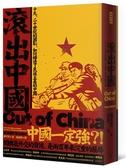 (二手書)滾出中國:十九、二十世紀的國恥,如何締造了民族主義的中國