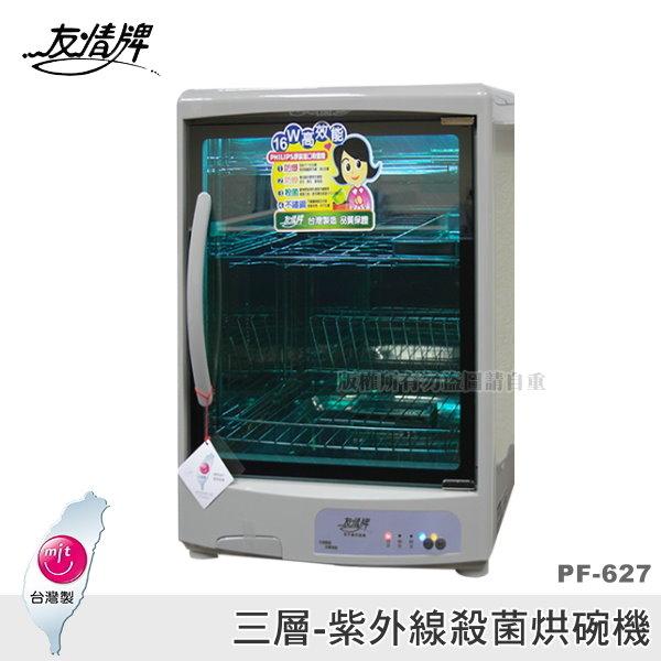 豬頭電器(^OO^) - 友情牌 三層紫外線殺菌烘碗機【PF-627】