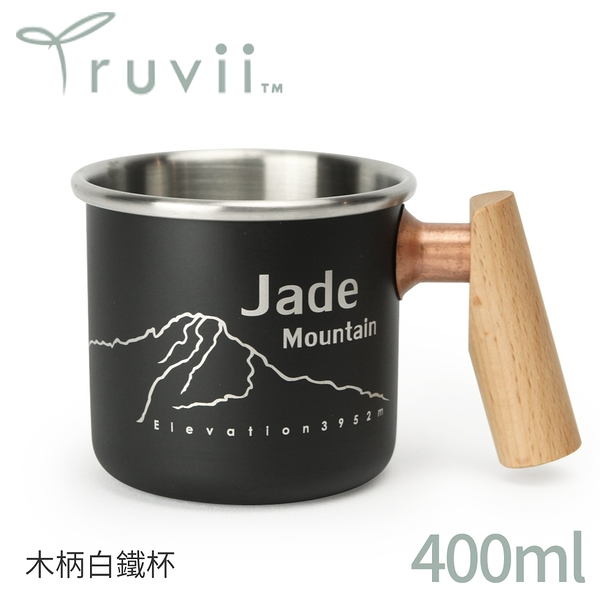 【Truvii 趣味 木柄白鐵杯400ml 山岳系列《玉山/台灣》】7506/不鏽鋼杯/茶杯/馬克杯/露營