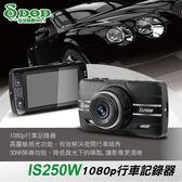 【旭益汽車百貨】DOD IS250W  SONY 感光元件FULL HD 1080P高畫質行車紀錄器(加碼送16G記憶卡)二年保固
