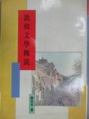 【書寶二手書T2/文學_MNE】敦煌文學概說_顏廷亮_民84