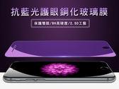 【AB730】 9H抗藍光玻璃貼 iPhone7 plus 6S iphone6 5S i5 SE 保護眼睛 藍光 鋼化玻璃 螢幕保護貼