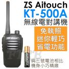 ZS Aitouch KT-500A 免執照 無線電對講機 迷你輕巧 省電功能 KT500A