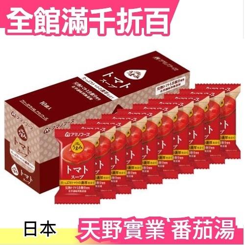日本製 天野實業 番茄湯 10入 熱量55 低熱量 沖泡 宵夜 團購 濃湯【小福部屋】