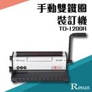 店長推薦 - Resun【TD-1200...