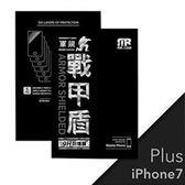 Mr.com戰甲盾軍規防爆3D滿版玻璃保護貼 (iPhone 7 Plus)