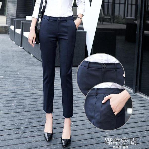 正裝職業西褲薄款夏季女小腳褲直筒褲西裝褲子女九分褲休閒褲夏