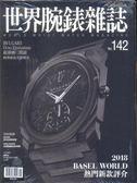 世界腕錶 5月號/2018 第142期