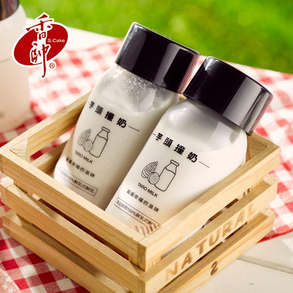【香帥蛋糕❤鮮乳坊】獨家滑順口感 芋頭撞奶Taro Milk 四瓶