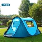 全自動戶外室內多人露營手拋速開帳篷家庭露營野營防風防雨防曬