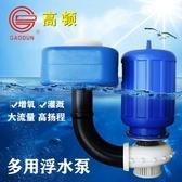 高頓大型增氧機魚塘養殖池塘打氧泵灌溉魚池增氧泵小型浮水泵220v 英雄聯盟