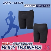 ASICS x GUNZE 100%日本製 Body Trainer 男性燃燒系步行排汗運動內褲 3D立體合身剪裁