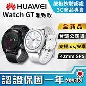 【創宇通訊│全新品】未拆封 HUAWEI Watch GT ELA-B19 雅致款智慧手錶 黑/白 開發票