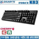 [地瓜球@] 技嘉 GIGABYTE FORCE K83 機械式 鍵盤 cherry 青軸 紅軸