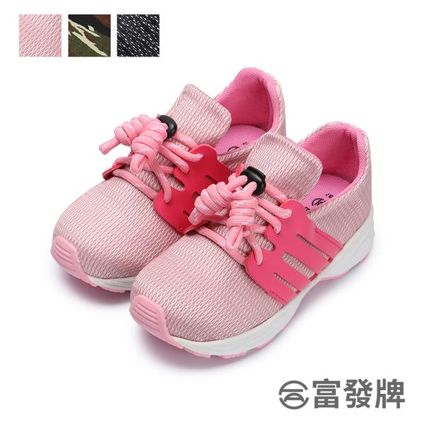 【富發牌】拼接彈力兒童運動休閒鞋-黑/粉/迷彩綠 33AQ58