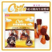 【酷司特】寵物零食 起司雞肉牛肉雙球14入*5包組(D001F61-2)