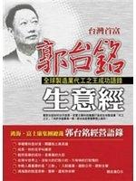 二手書博民逛書店 《台灣首富郭台銘生意經》 R2Y ISBN:957713422X│穆志濱