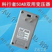 科行者KXZ-50AB交流變壓器220V轉110雙用互轉功率50W日美吸奶器用   米娜小鋪