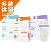 mammyshop 媽咪小站 母乳儲存袋 (20入) 150ml/200ml/250ml【新高橋藥妝】3款可選